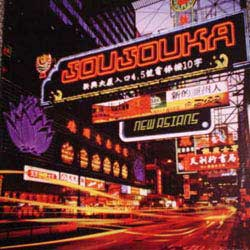 Joujouka - New Asians on Psy Harmonics (2002)
